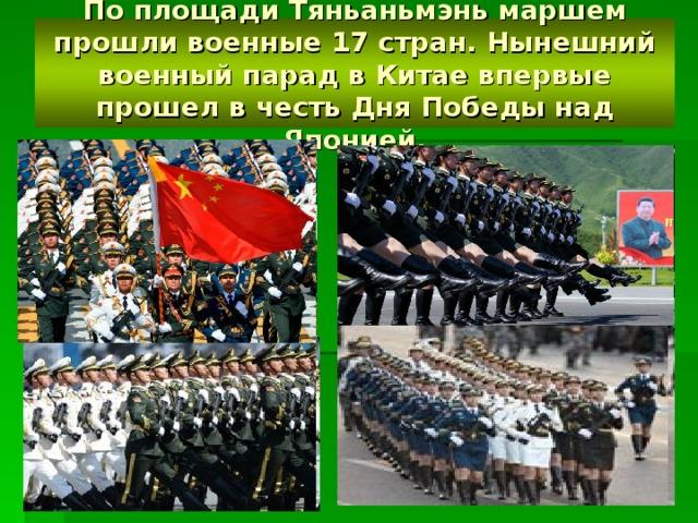 По площади Тяньаньмэнь маршем прошли военные 17 стран. Нынешний военный парад в Китае впервые прошел в честь Дня Победы над Японией.