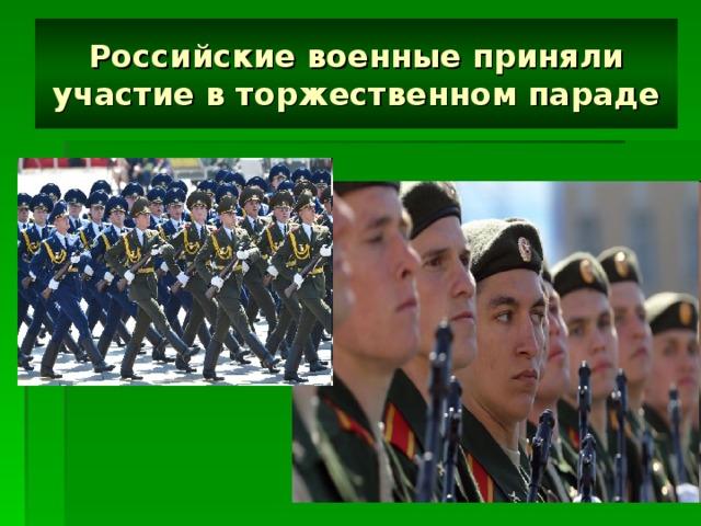Российские военные приняли участие в торжественном параде