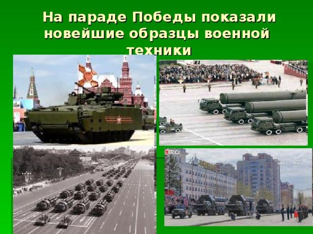 На параде Победы показали новейшие образцы военной техники