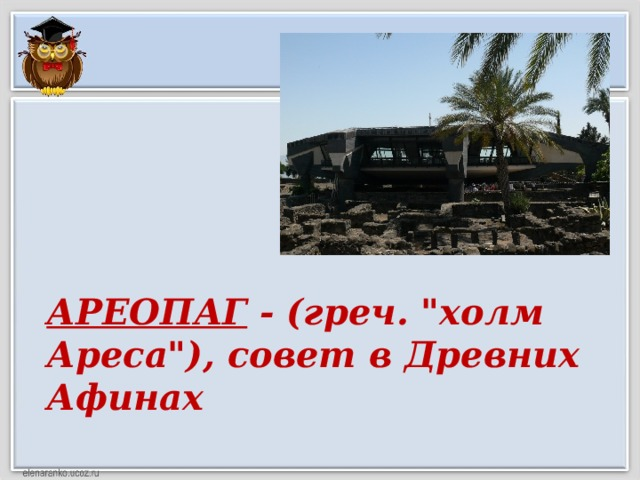 АРЕОПАГ - (греч.
