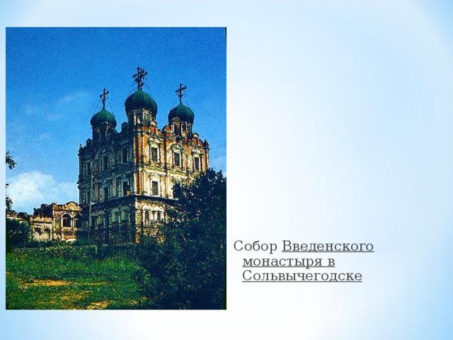 Собор Введенского монастыря в Сольвычегодске