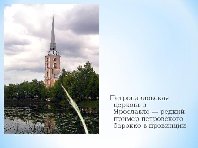 Петропавловская церковь в Ярославле— редкий пример петровского барокко в провинции