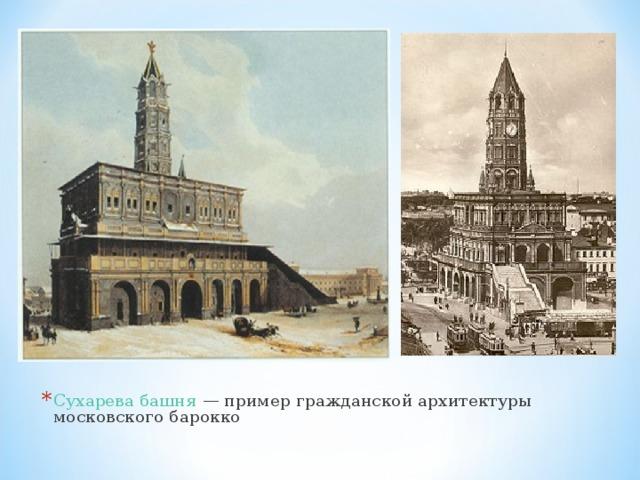 Сухарева башня — пример гражданской архитектуры московского барокко