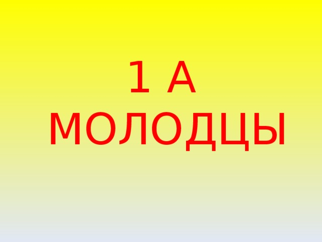 1 А  МОЛОДЦЫ