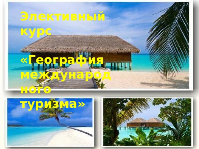 Элективный курс  «География международного туризма»
