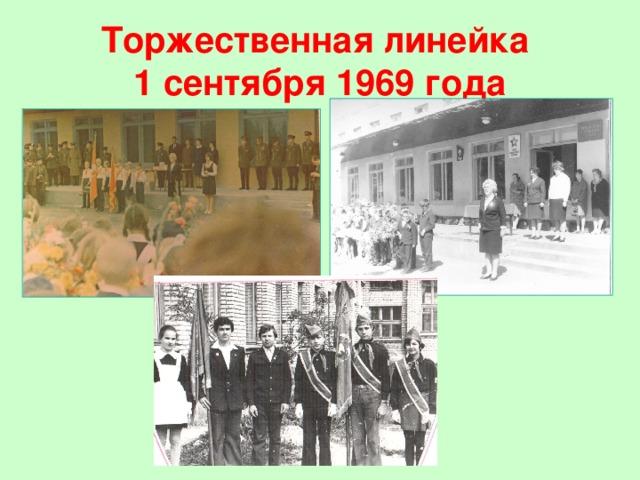 Торжественная линейка  1 сентября 1969 года