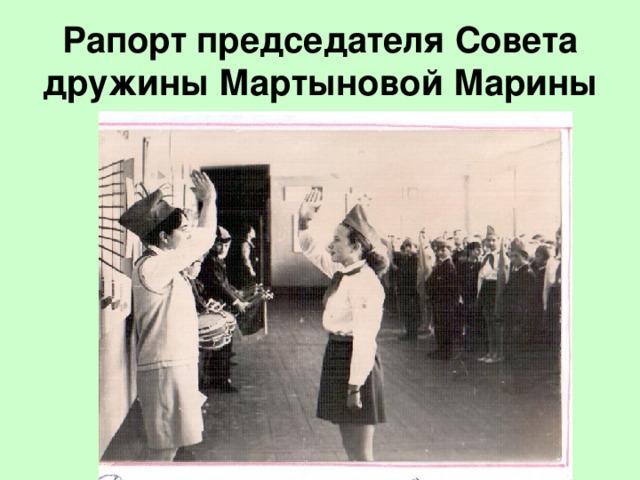 Рапорт председателя Совета дружины Мартыновой Марины