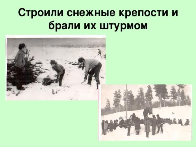 Строили снежные крепости и брали их штурмом