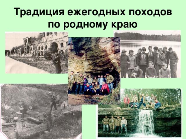 Традиция ежегодных походов по родному краю
