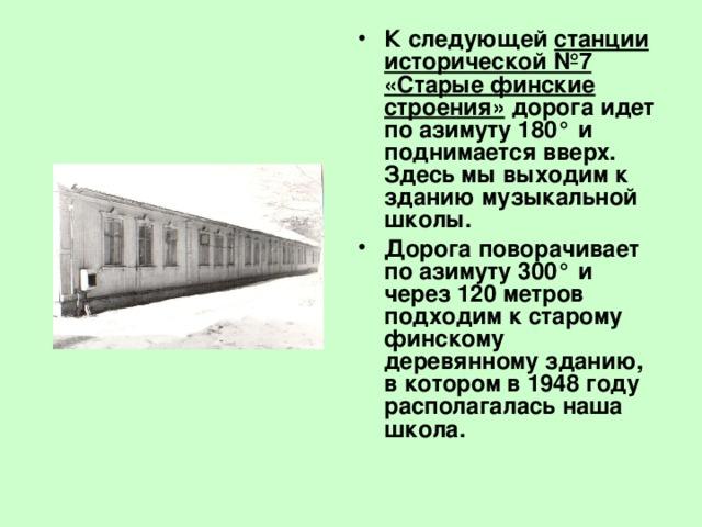 К следующей станции исторической №7 «Старые финские строения»