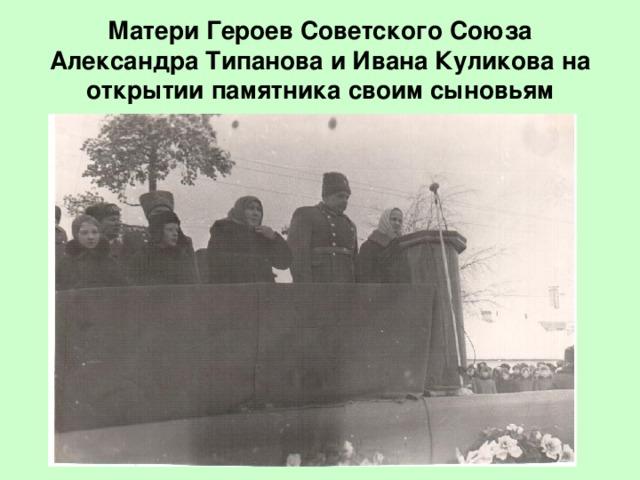 Матери Героев Советского Союза Александра Типанова и Ивана Куликова на открытии памятника своим сыновьям