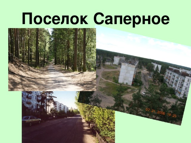 Поселок Саперное