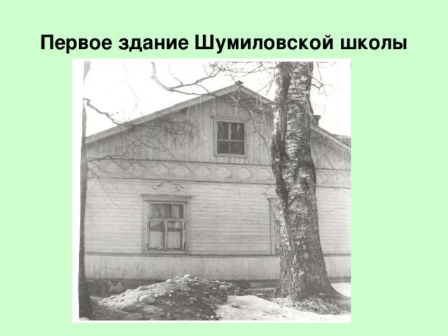 Первое здание Шумиловской школы