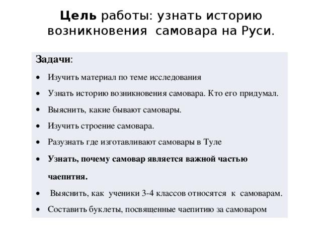 Цель работы: узнать историю возникновения самовара на Руси. Задачи :
