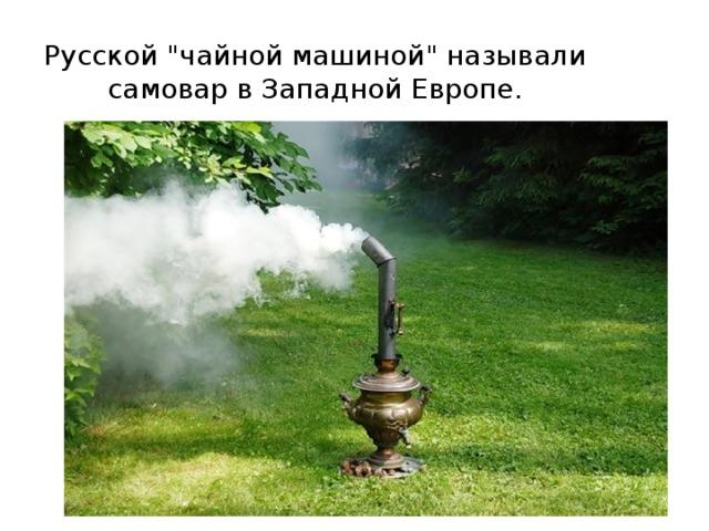 Русской