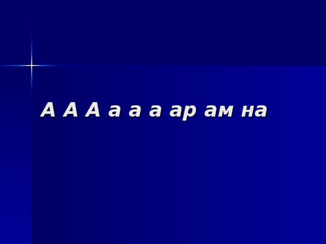 А А А а а а ар ам на