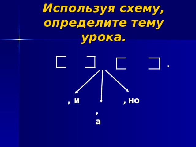 Используя схему, определите тему урока. . , и ,  но , а 10