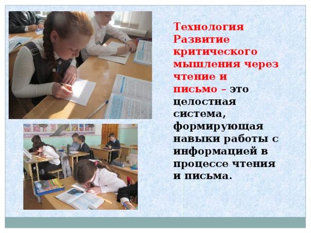 Технология Развитие критического мышления через чтение и письмо –  это целостная система, формирующая навыки работы с информацией в процессе чтения и письма.