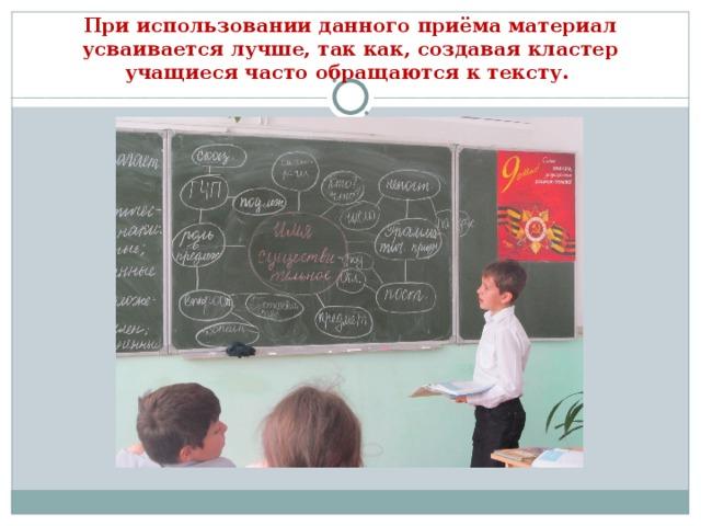 При использовании данного приёма материал усваивается лучше, так как, создавая кластер учащиеся часто обращаются к тексту.