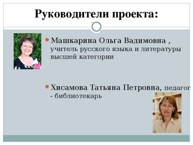 Руководители проекта: