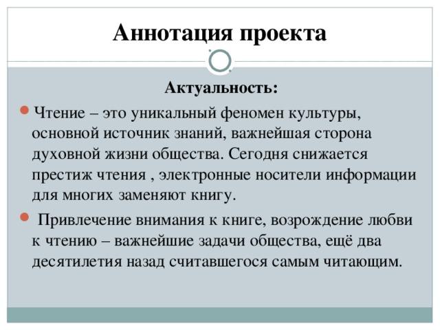Аннотация проекта  Актуальность :