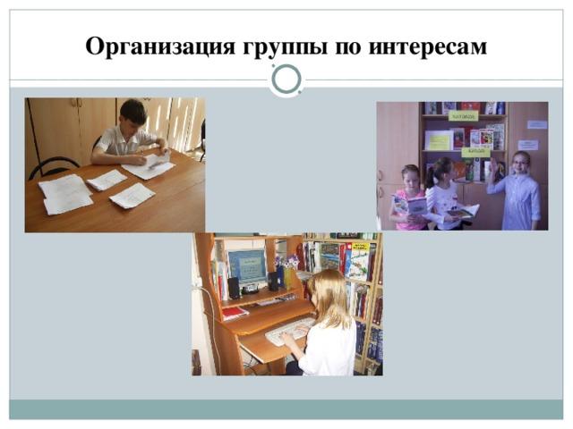 Организация группы по интересам