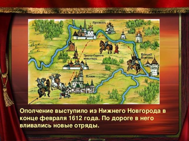 Ополчение выступило из Нижнего Новгорода в конце февраля 1612 года. По дороге в него вливались новые отряды.