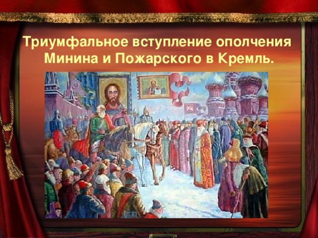 ТриумфальноевступлениеополченияМининаиПожарскоговКремль.