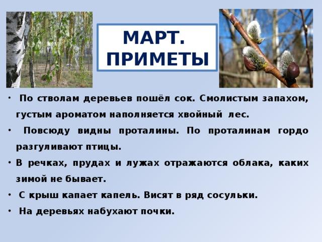 МАРТ. ПРИМЕТЫ