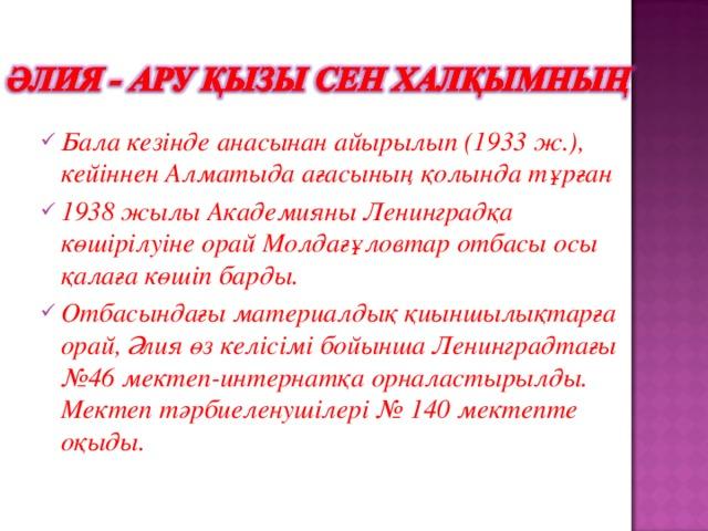 Бала кезінде анасынан айырылып (1933 ж.), кейіннен Алматыда ағасының қолында тұрған 1 938 жылы Академияны Ленинградқа көшірілуіне орай Молдағұловтар отбасы осы қалаға көшіп барды. Отбасындағы материалдық қиыншылықтарға орай, Әлия өз келісімі бойынша Ленинградтағы №46 мектеп-интернатқа орналастырылды. Мектеп тәрбиеленушілері № 140 мектепте оқыды.