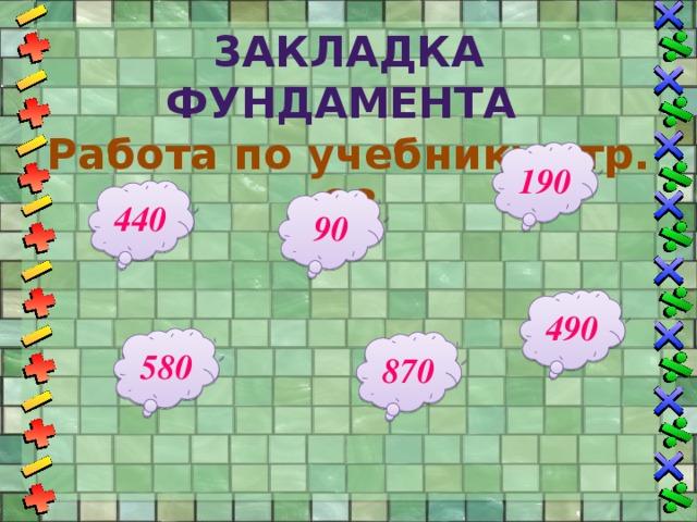 3акладка фундамента  Работа по учебнику стр. 68   190 440 90 490 580 870