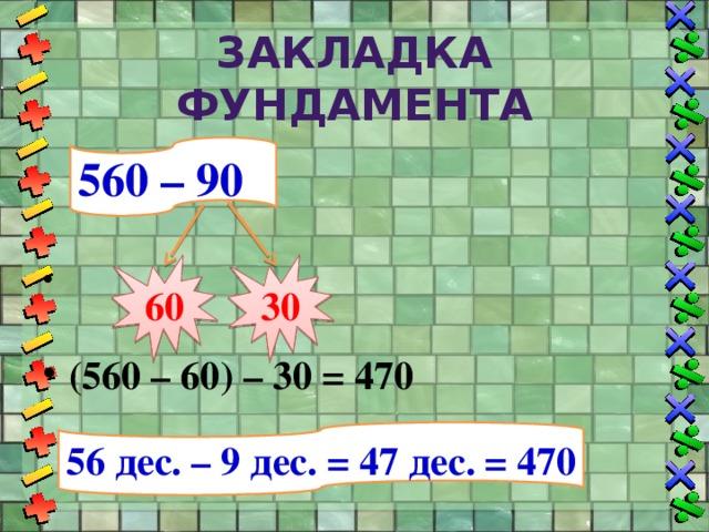 Закладка фундамента (560 – 60) – 30 = 470  560 – 90 60 30 56 дес. – 9 дес. = 47 дес. = 470