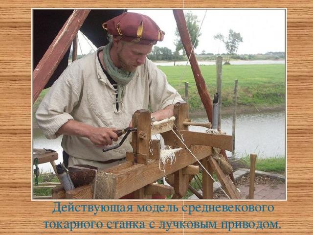 Действующая модель средневекового токарного станка с лучковым приводом.