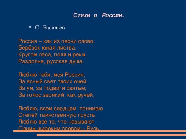 поэтому стихи о родине россии для старшеклассников штакетника под