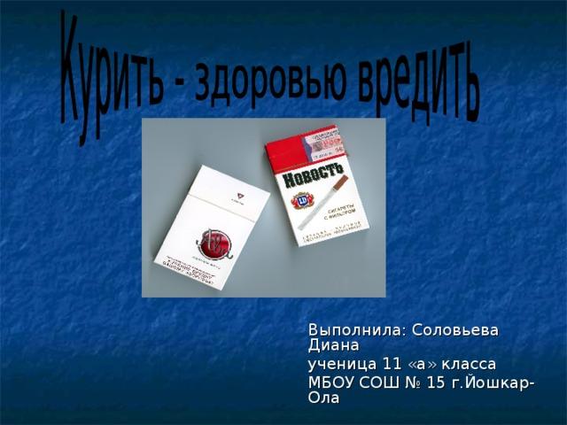 Выполнила: Соловьева Диана ученица 11 «а» класса МБОУ СОШ № 15 г.Йошкар-Ола