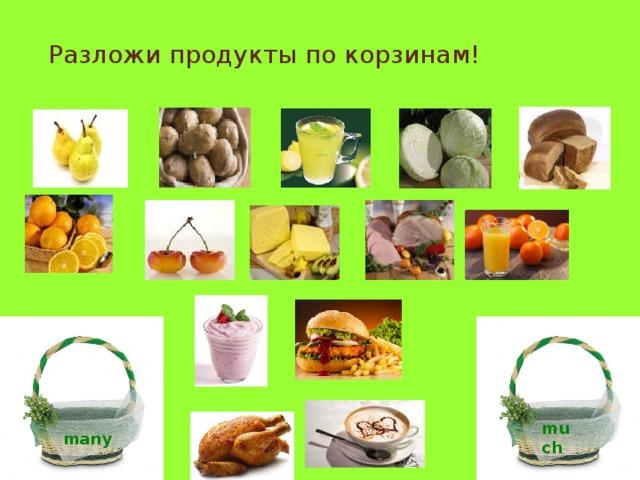 Разложи продукты по корзинам! much many
