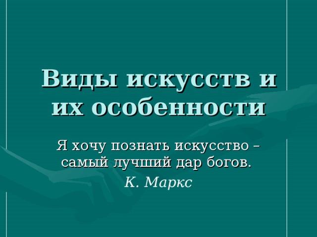 Виды искусств и их особенности К. Маркс