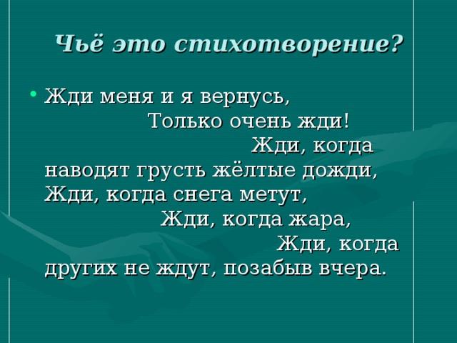 Чьё это стихотворение?