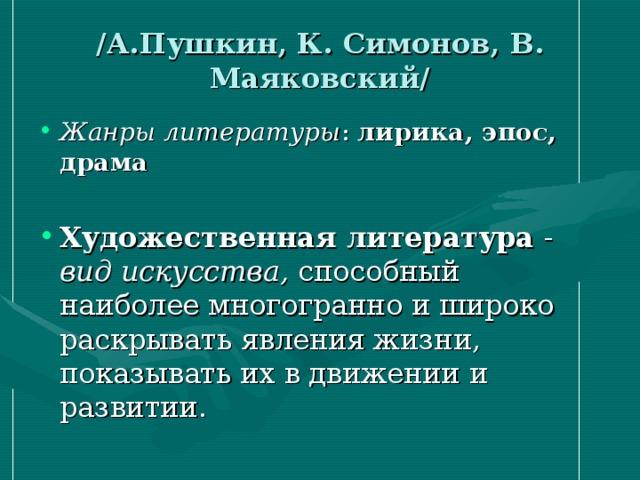 /А.Пушкин, К. Симонов, В. Маяковский/