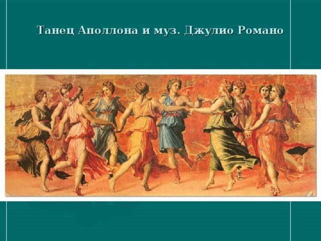 Танец Аполлона и муз. Джулио Романо