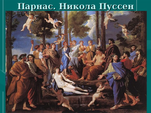 Парнас. Никола Пуссен