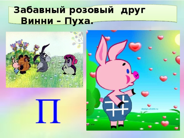 Забавный розовый друг Винни – Пуха.