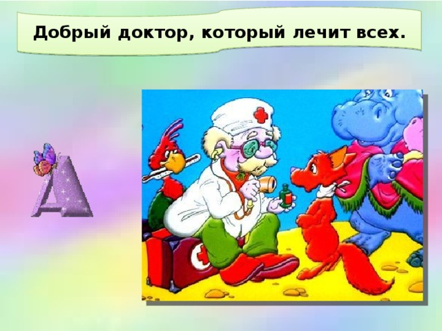 Добрый доктор, который лечит всех.
