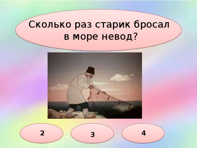 Сколько раз старик бросал в море невод? 2 4 3