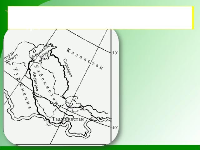 Основные питающие реки: Какие реки питают Аральское море?