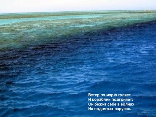 Ветер по морю гуляет И кораблик подгоняет; Он бежит себе в волнах На поднятых парусах. 17