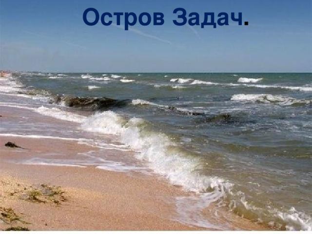 Остров Задач .