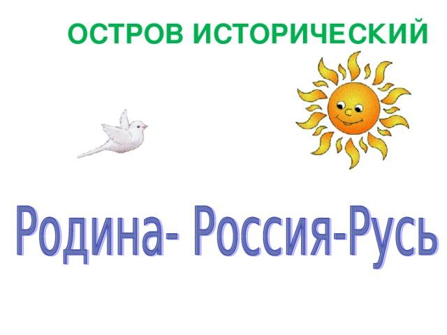 ОСТРОВ ИСТОРИЧЕСКИЙ