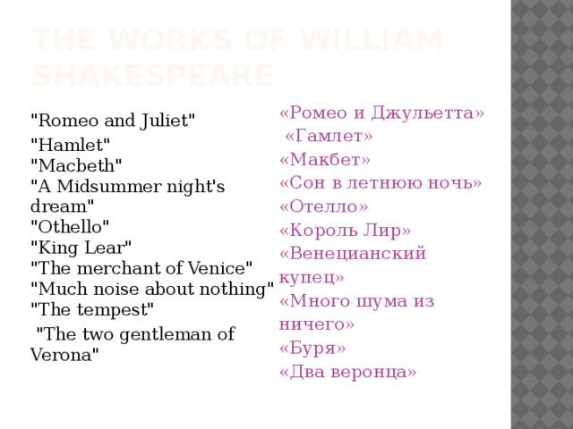 The Works Of William Shakespeare «Ромео и Джульетта»  «Гамлет» «Макбет» «Сон в летнюю ночь» «Отелло» «Король Лир» «Венецианский купец» «Много шума из ничего» «Буря» «Два веронца»