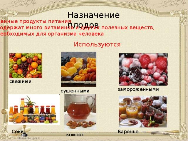 Назначение плодов Ценные продукты питания Содержат много витаминов и других полезных веществ, Необходимых для организма человека Используются свежими замороженными сушенными Соки Варенье компот